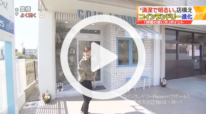コインランドリーRapport紹介動画
