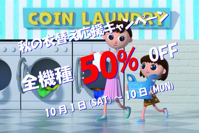 秋🍁の衣替え👕応援キャンペーン!!🌈