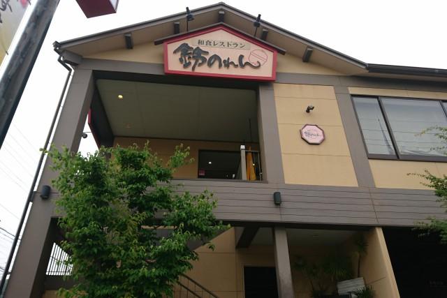 和食レストラン『鈴のれん』