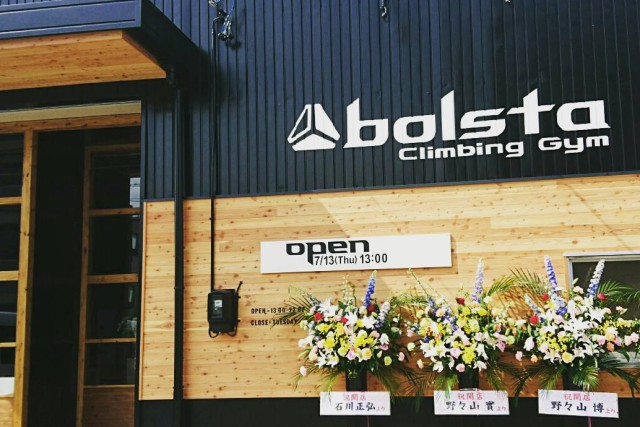 Climbing Gym『bolsta』OPEN!🎉