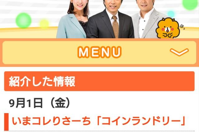 NHK 📺『ほっとイブニング』で紹介されました♪